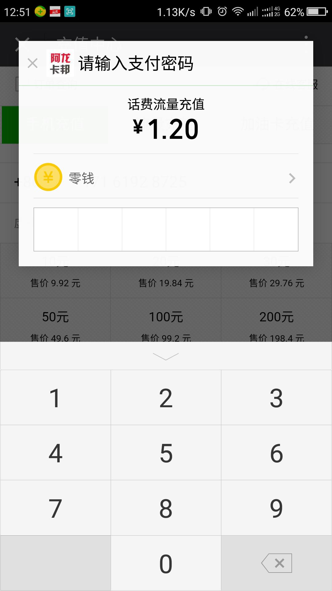 U友170/171手机卡怎么缴费充值?