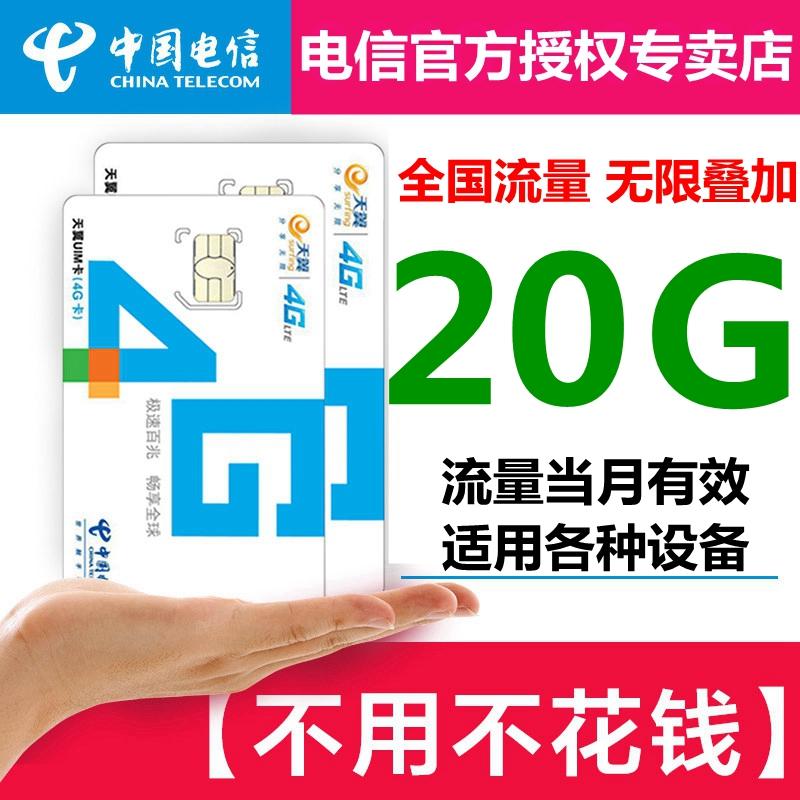 中国电信全国流量物联网卡上网卡70元/20G