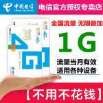 中国电信全国流量物联网卡上网卡8元/1G