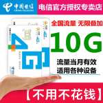 中国电信全国流量物联网卡上网卡40元/10G