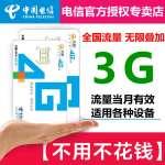 中国电信全国流量物联网卡上网卡16元/3G