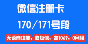 170注册卡注册微信会封号吗?