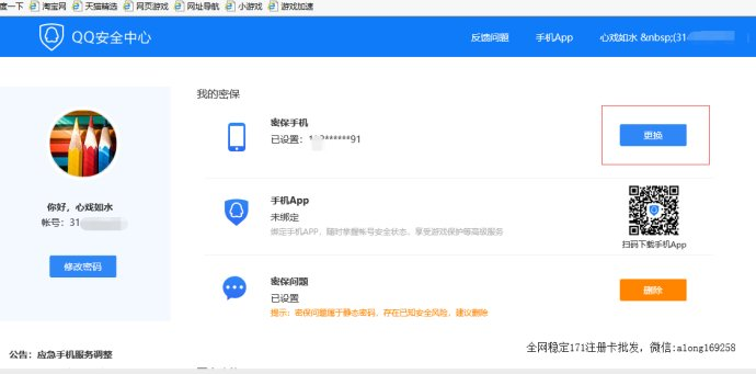 171号段0月租手机卡换绑QQ教程!