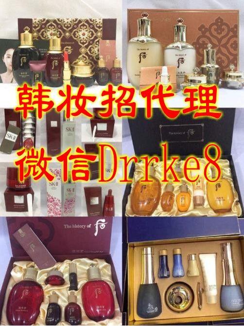 韩妆护肤微信Drrke8 免费招代理合作