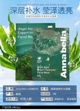 泰国安娜海藻面膜正品微商货源 现货代发