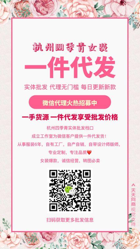 杭州四季青实体女装批发档口