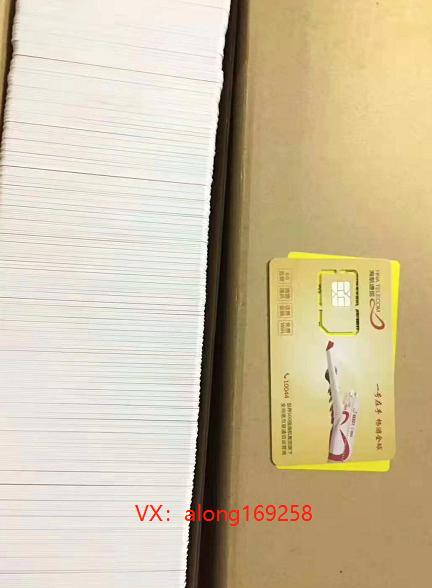 全新海航171/170接语音验证码注册卡(全网通用)