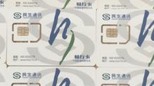 171/170民生注册卡 0月租手机卡