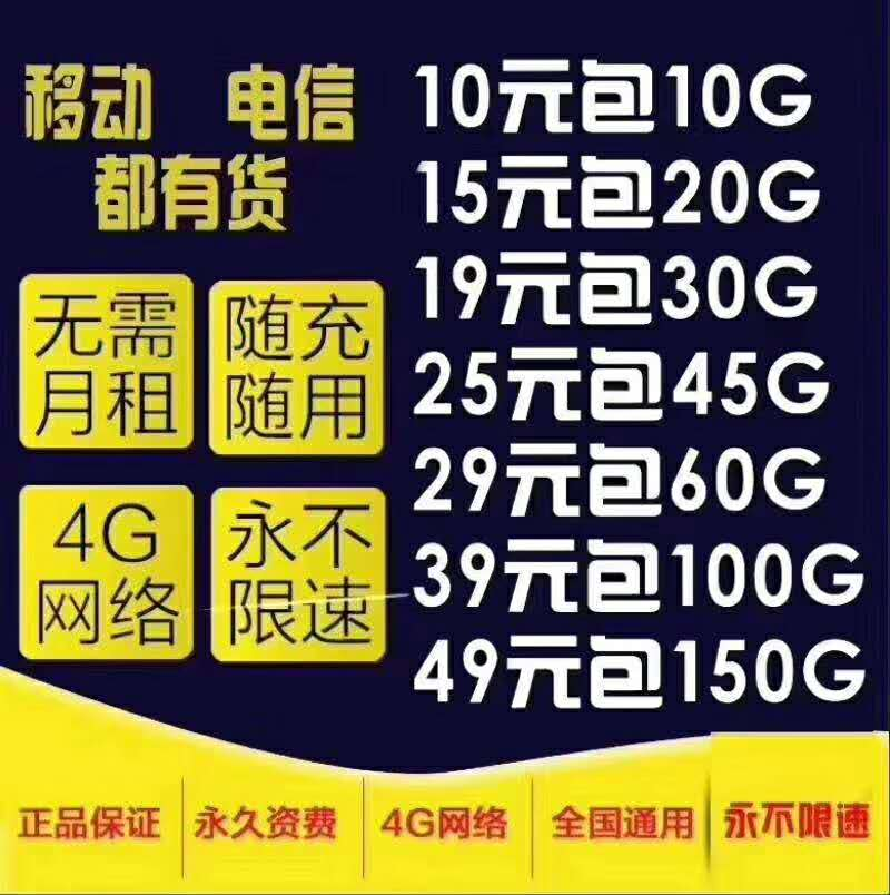 无限流量卡49元包150G