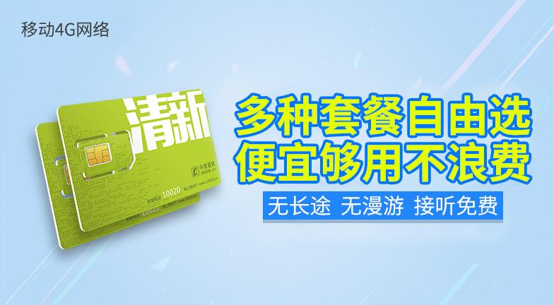 虚拟运营商中麦通信推出清新卡-移动版月租6元