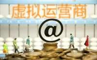 国外资本已经瞄准中国虚拟运营商市场?