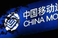 """突发:刚刚,美国官方宣布""""封杀""""中国移动!!!移动公司重磅回应..."""