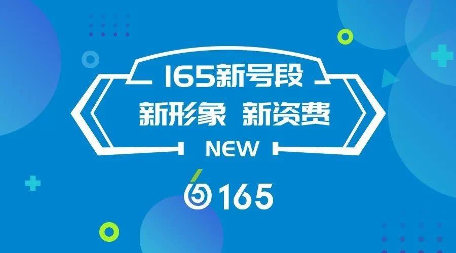 虚拟运营商165号段品牌发布会将于1月6日在北京举行