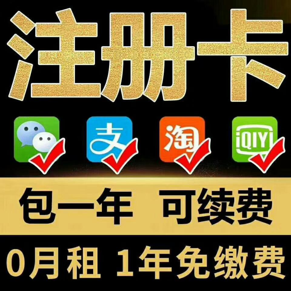 稳定171手机卡:注册拼多多店铺,自媒体,百家号等!