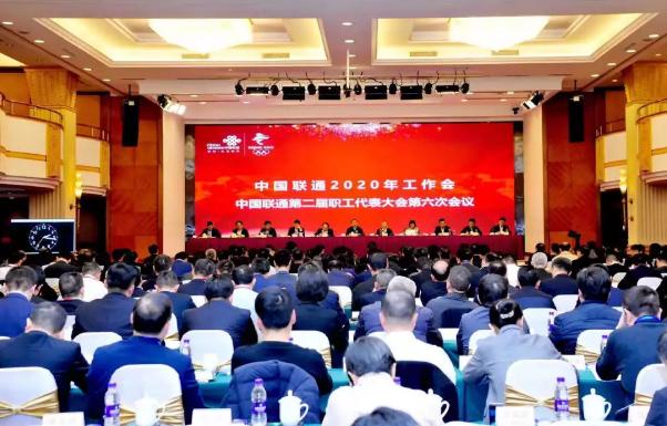 春天来了!刚刚,中国联通召开2020年工作会,这些方面要做重大调整了!!!